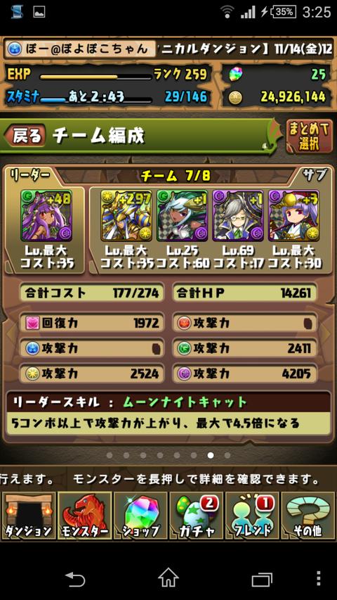Screenshot_2014-11-26-03-25-27