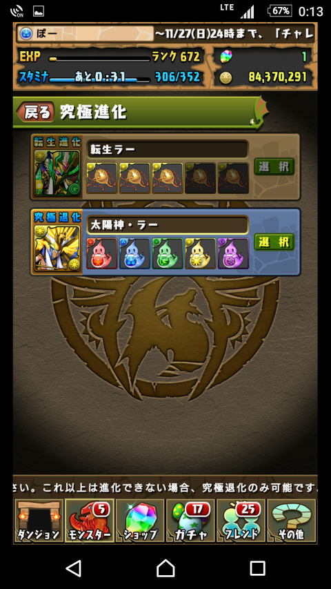 Screenshot_20161127-001401