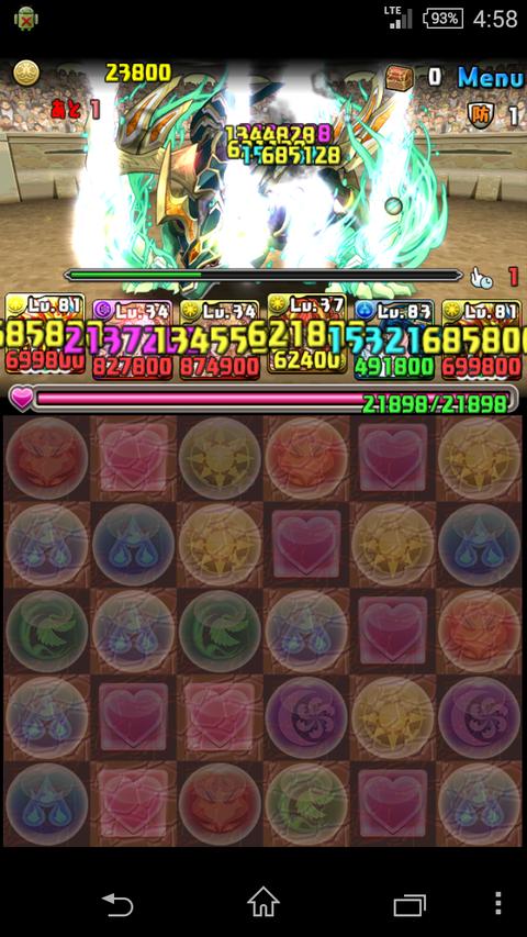 Screenshot_2015-06-26-16-58-25