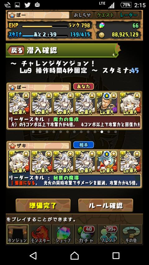Screenshot_20170519-141526