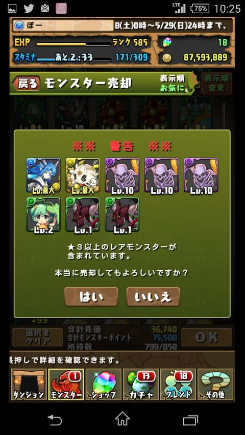 Screenshot_2016-05-29-10-25-16