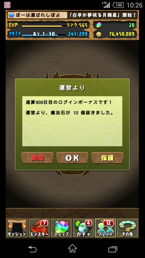 Screenshot_2016-03-26-10-26-29