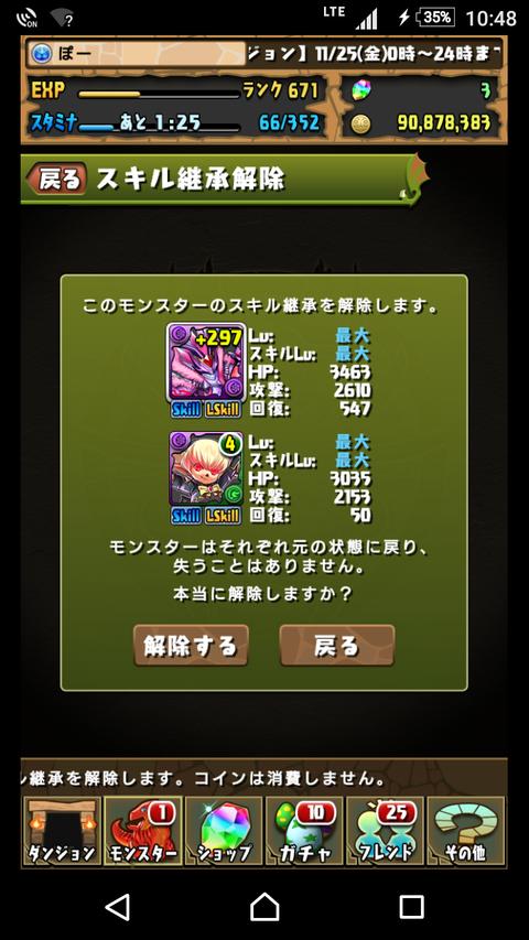 Screenshot_20161125-224804