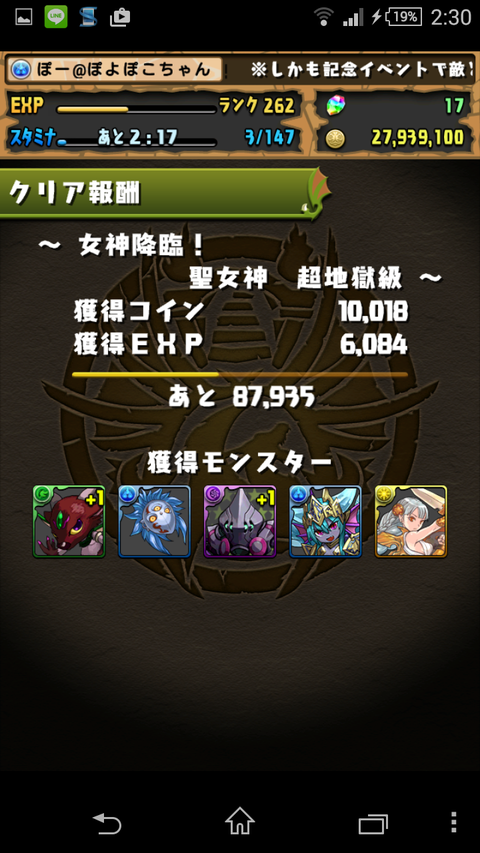 Screenshot_2014-11-30-02-30-41
