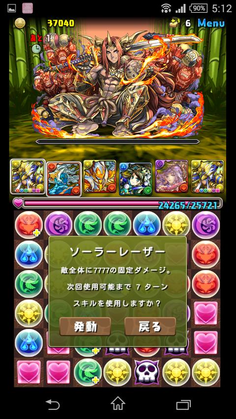Screenshot_2016-03-20-17-12-49