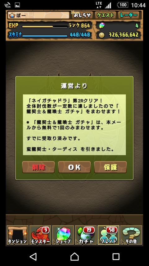 Screenshot_20180304-104424
