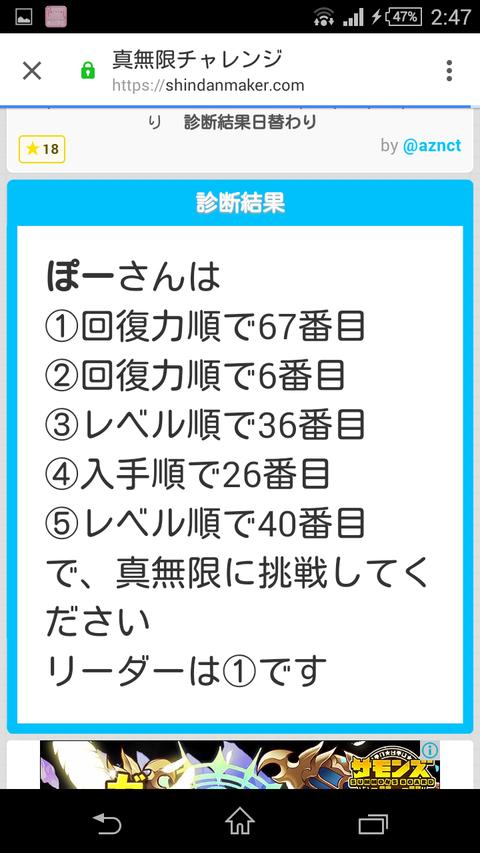 Screenshot_2016-03-21-02-47-16