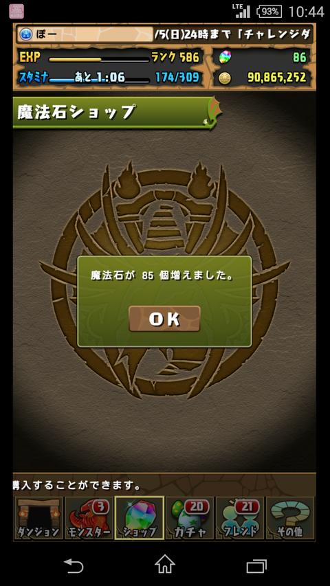 Screenshot_2016-05-30-10-44-50