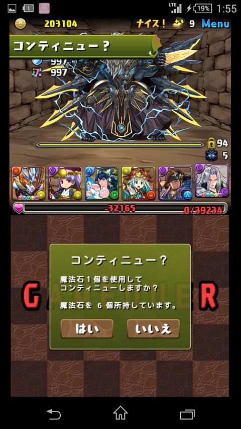 Screenshot_2016-03-26-01-55-23