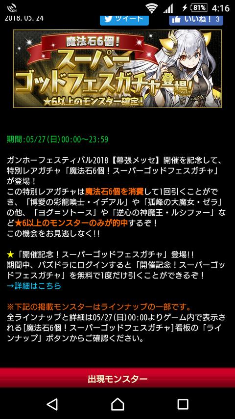 Screenshot_20180525-161655