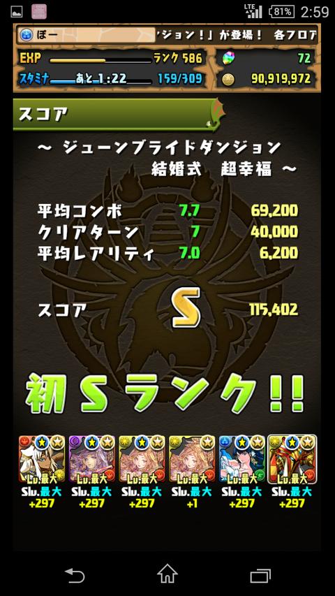 Screenshot_2016-05-30-14-59-34