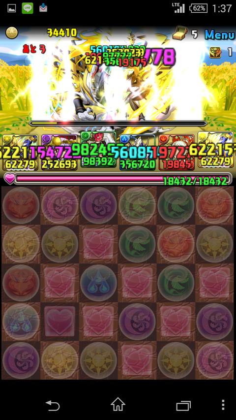 Screenshot_2014-11-28-01-37-44