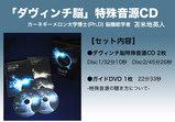 ダヴィンチ特殊音源CD