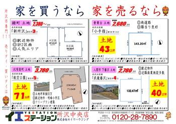 4物件土地広告-1