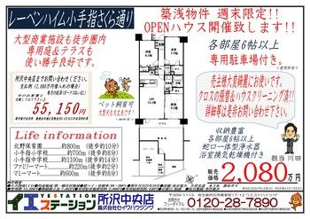 レーベン109 集客図面-001 (1)