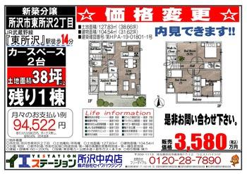 集客図面 東所沢2丁目 3,580万 タクトホーム_pages-to-jpg-0001