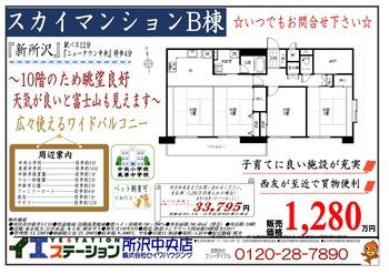 スカイマンション 岡本様 チラシ_page-0001