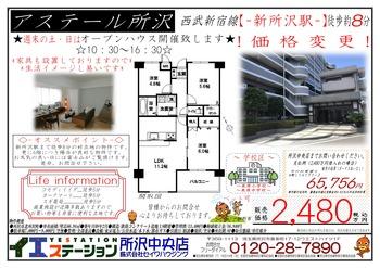 アステール所沢 集客_page-0001 (3)