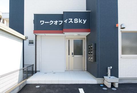 03_ワークオフィスSky_s