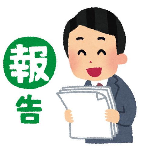 hourensou1_houkoku