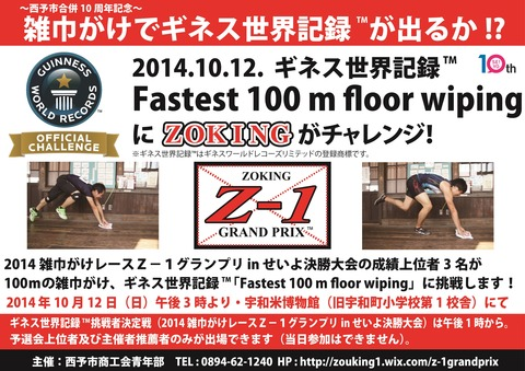Z-1×ギネス20140908web