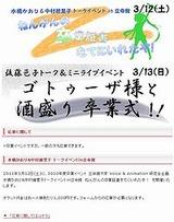 後藤邑子 立命館大学 酒盛り卒業式