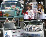 日本橋ストリートフェスタ2010 痛車1