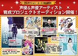 プロダクション・エース 育成プロジェクトオーディション2012