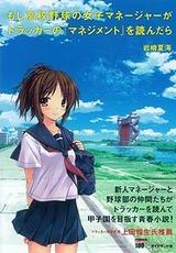 アニメ「もしドラ」