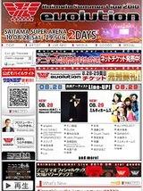 アニメロサマーライブ2010