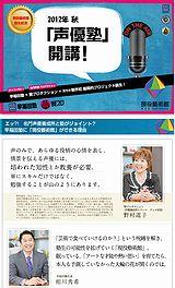 早稲田塾が声優塾を開校するよ。