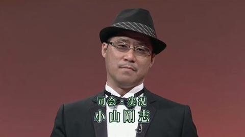saikyosen-koyama-tsuyoshi