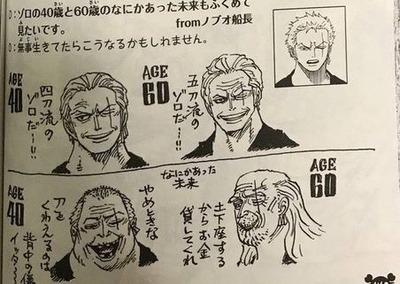 ワンピース91巻SBS
