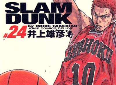 SLAM DUNK完全版24巻桜木花道