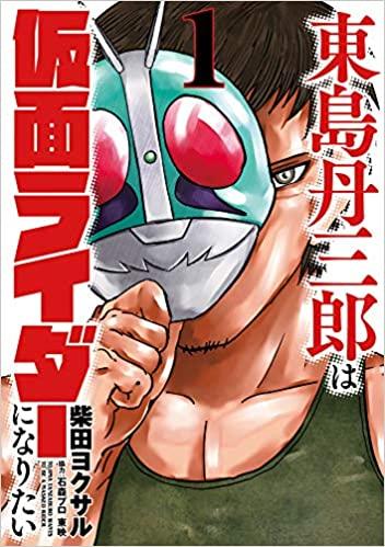 東島丹三郎は仮面ライダーになりたい1巻