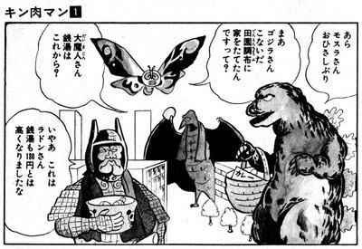 キン肉マン1巻ゴジラ
