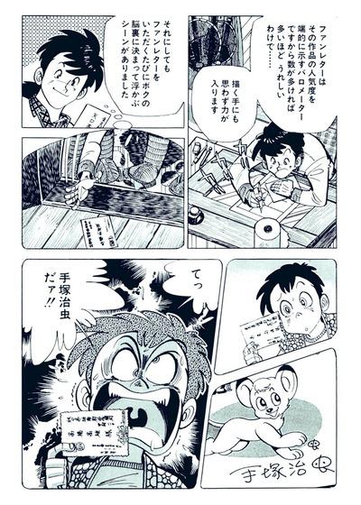 ファンレター手塚治虫漫画
