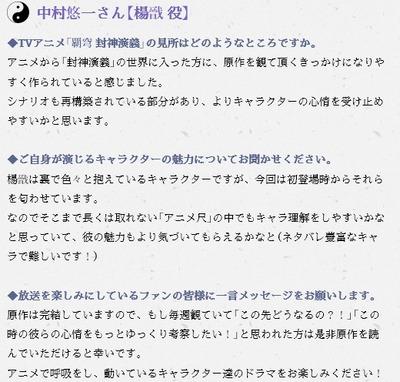 中村悠一封神演義インタビュー