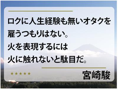 ロクに人生経験も無いオタクを雇うつもりはない宮崎駿