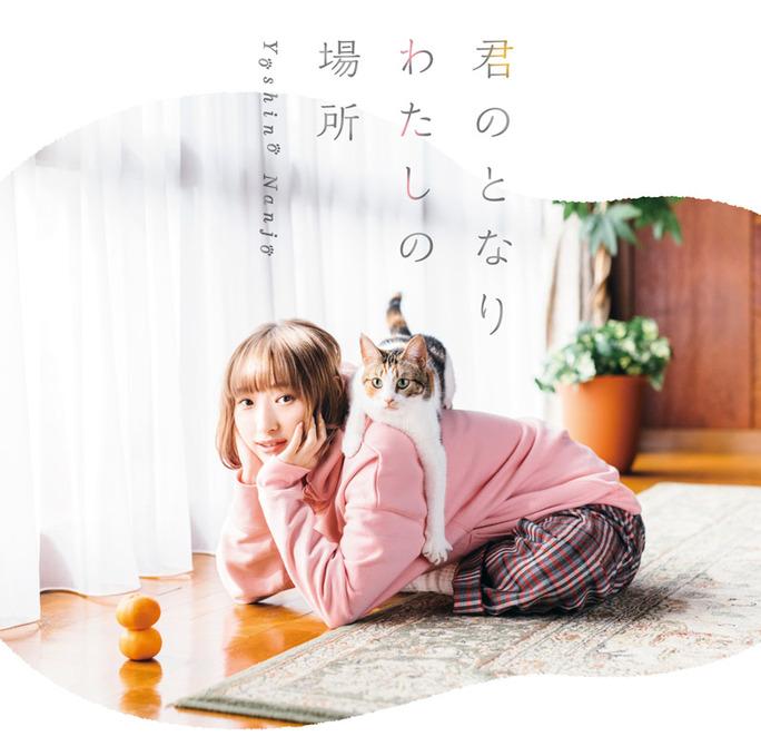 yoshino_nanjo-190124_a01