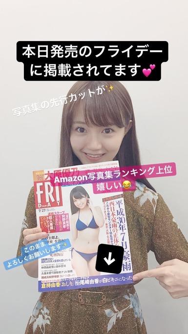 yuka_ozaki-180714_a10