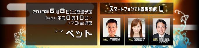 kenichi_suzumura-shotaro_morikubo-130525_a01