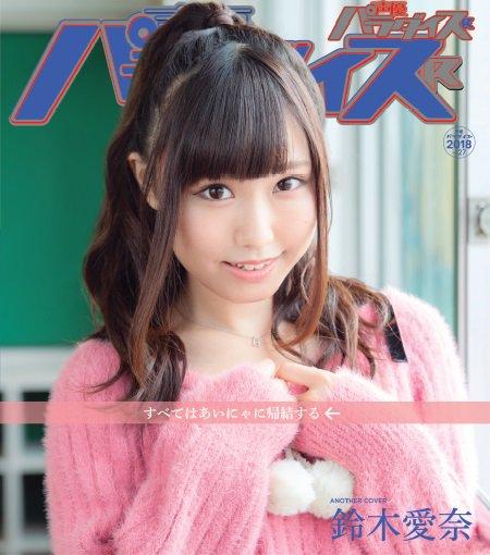 aina_suzuki-181110_a02