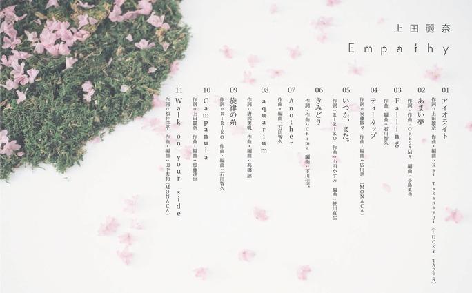 上田麗奈_200205_03