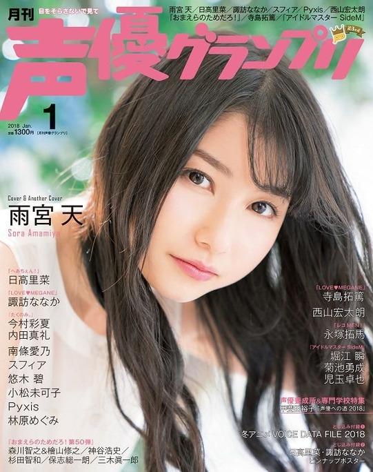 sora_amamiya-171206_a01
