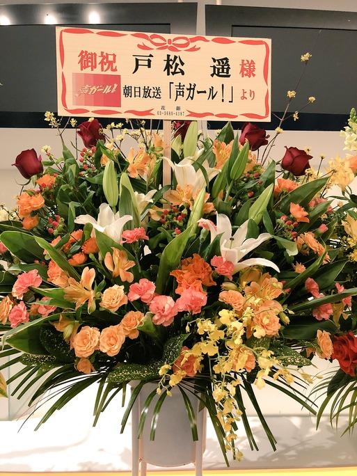haruka_tomatsu-180227_a06