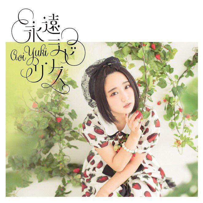 aoi_yuki-171012_a01