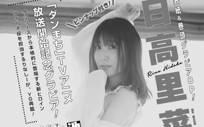 日高里菜_200922_thumbnail