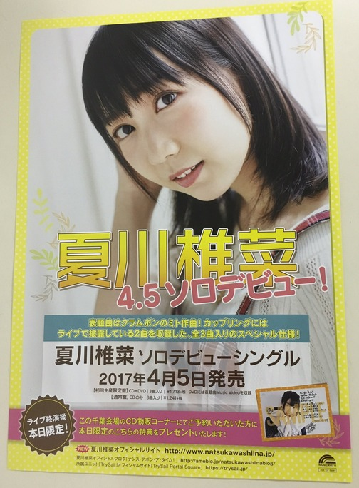 shiina_natsukawa-170123_a01