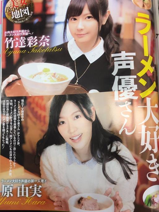 ayana_taketatsu-yumi_hara-180222_a01